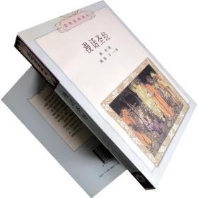 漫话圣经 亨德里克·房龙 书店 书籍 现货 绝版珍藏