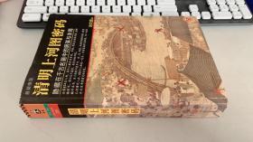 清明上河图密码:隐藏在千古名画中的阴谋与杀局