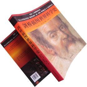 剑桥插图世界科学史 剑桥插图史系列 书籍 现货 绝版珍藏