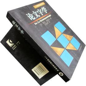 论文字学 德里达 二十世纪西方哲学译丛 书籍 绝版珍藏