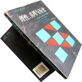 理性、真理与历史 二十世纪西方哲学译丛 书籍 绝版珍藏