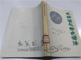 毛细管气相色谱法 (加)F.I.奥那斯卡 F.E.卡拉塞克 学术书刊出版社 1989年10月 32开平装