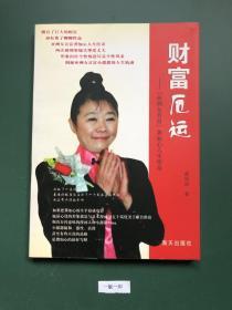 名人传记丛书:财富厄运·亚洲女首富龚心如人生传奇