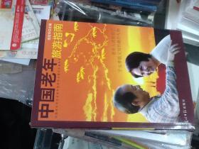 中国老年旅游指南