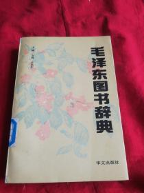 毛泽东图书辞典