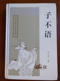 子不语:中国古典小说名著丛书