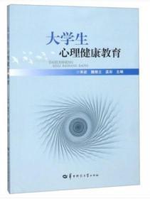 大学生心理健康教育 9787562283096 宋岩 华中师范大学出版社