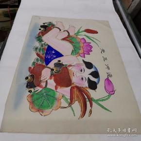 (50年杨柳青年画连冲三元(有版权52#38CM原稿