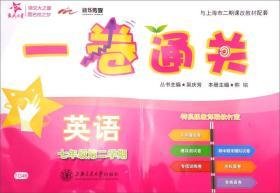 交大之星 一卷通关· 英语(七年级第二学期 与上海市二期课改教材配套 附光盘)