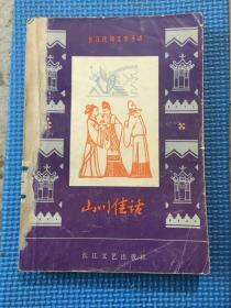 湖北神话故事(山川佳话)