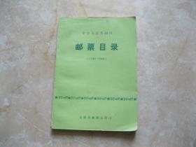 中华人民共和国邮票目录 (1949--1980)