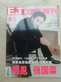 ET 卫视周刊 2003.04 再见,张国荣
