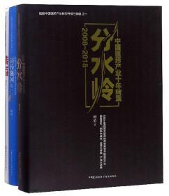 赋能中国医药产业转型升级三部曲(套装共3册)
