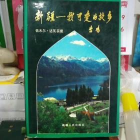新疆,,,我可爱的故乡,内有签名,请看图