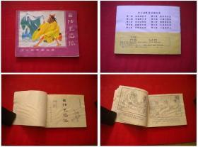 《济公故事》第7册,64开张秋菊绘,河北1988.9一版三印,599号,连环画