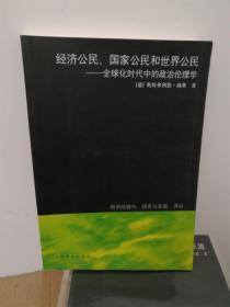 经济公民、国家公民和世界公民:全球化时代中的政治伦理学