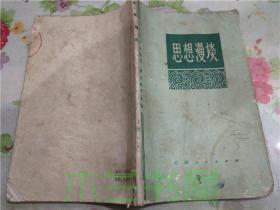 文革  现代汉语修辞 含毛主席语录 南京师范学院中文系 一九七三年 32开平装