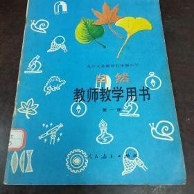 九年义务教育六年制小学 自然 教师教学用 书第一册
