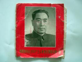 周恩来同志为共产主义事业光辉战斗的一生