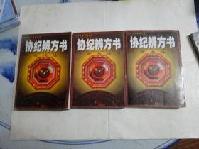 协纪辨方书 (上中 下)全,1999一版一印,32开,无勾抹