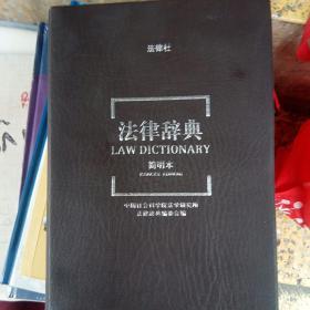 法律辞典、简明本