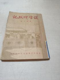 满宫残照记(中华民国三十六年)