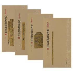 肩水金关汉简书法(全四册)