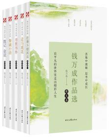 钱万成作品选散文卷(全五册)