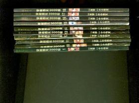 穿越西元3000后(1.10.11.12.13.14.15.16.17.18) 10册合售