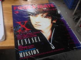 买满就送 日本明星杂志 fools mate 1995.3 有LUNA 黑梦 清春 X-JAPAN的内容