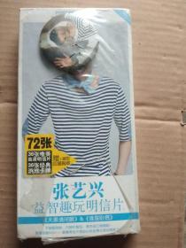 张艺兴明信片