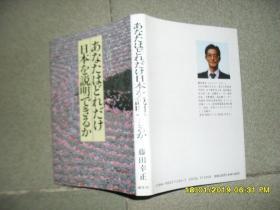 あなたはどれだけ日本を说明できるか : 日本人のための日本人学(85品小32开1989年日文原版226页你能说明多少日本呢:为了日本人的日本人学)43694
