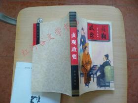 中国古典名著文库--贞观政要