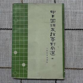 中日围棋友谊赛对局选4