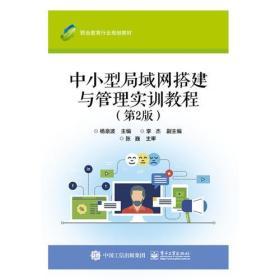 中小型局域网搭建与管理实训教程(第2版)