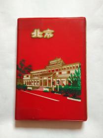 70年代老日记本   北京 (塑料日记  50开  100页  北京制本厂印制  1974年4月)