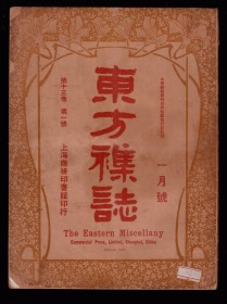 《东方杂志》  第十三卷 一月号   1916年中央政府任命职员名单、德人在俄之势力、日英同盟论、中外文字之比较、眉卢丛话、等