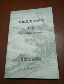 亚细亚文化研究 第4辑(韩文版)
