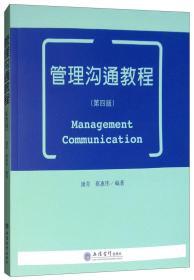 二手正版管理沟通教程 康青蔡惠伟 立信出版社9787542957948