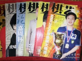 棋艺(象棋)2007年1一12期全