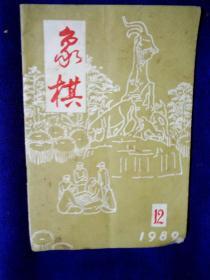 象棋研究1989年12期 哈尔滨人民出版社9品A区