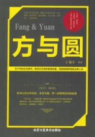 方与圆卜翔宇著北京工艺美术出版社9787514014143