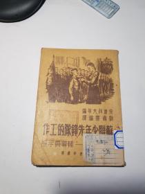 苏联少年先锋队的工作_辅导员手册