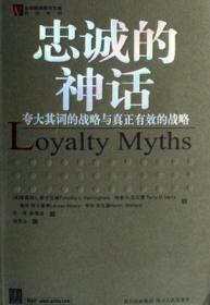 忠诚的神话