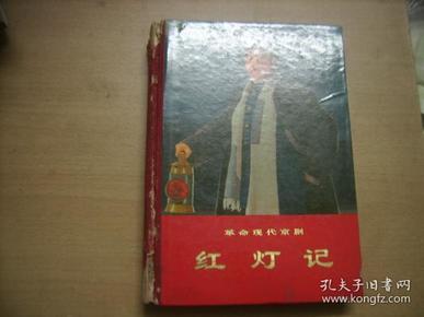 革命现代京剧 红灯记 精装 1972年一版一印