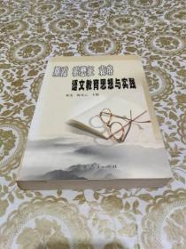 斯霞 霍懋征 袁〓语文教育思想与实践