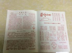 罗塘天地(第20期)纪念中国共产党建党七十周年