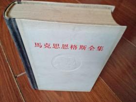 马克思恩格斯全集(第32卷)1975年1版1印