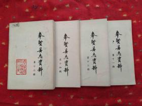 奉贤县志资料第11、13、14、16辑 4本合售