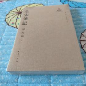 全宋笔记第九编(十)